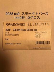 スワロフスキー #2058 ss9 1440粒 10グロス スモークトパーズ
