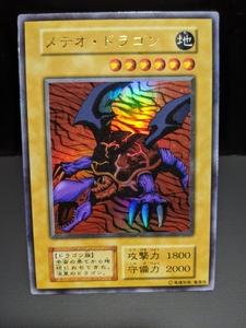 遊戯王 メテオ・ドラゴン 初期 微傷 ウルトラレア