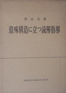 □意味構造に立つ読解指導 沖山光著 明治図書出版