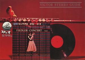 Victor 古いステレオカタログ ビクター 管0647