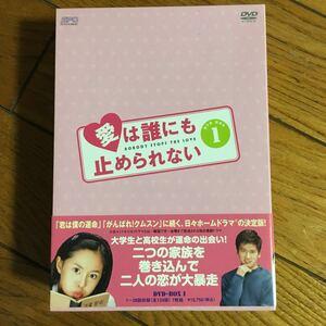 愛は誰にも止められない DVD BOX 1