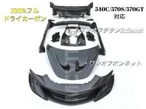 #最安値・最高品質ドライカーボン製 McLarenマクラーレン540/570対応600LTコンバージョンフルキット