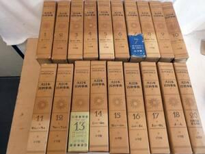 K323【激レア】ジャポニカ 大日本百科事典 第1版 希少品 19冊セット 小学館 昭和46年 中古