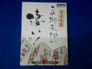 日本全国この御朱印が凄い!(第弐集) 地球の歩き方編集室