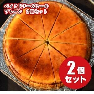 ベイクドチーズケーキ プレーン2個セット 18センチ型