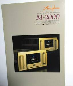 ★★★ Accuphase / アキュフェーズ M-2000 <単品カタログ>1997年版