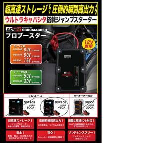 【正規品】 シューマッハ ウルトラキャパシタ 搭載 蓄電 ジャンプスターター プロ ブースター バッテリー クイックチャージ DSR108 450A