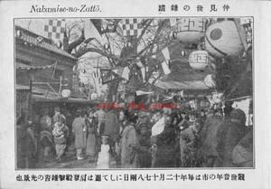 複製復刻 絵葉書/古写真 東京 浅草仲見世の雑踏 明治期