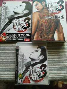 龍が如く3 攻略本セット(2冊) PS3