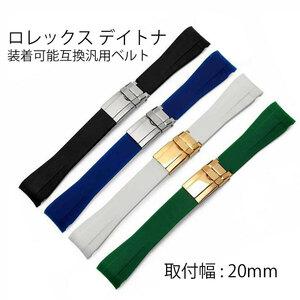 產品詳細資料,日本Yahoo代標|日本代購|日本批發-ibuy99|ロレックス デイトナ腕時計など装着可能な汎用ラバーベルト 取付幅20mm 4色あり ロレックス デ…