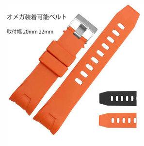 オメガ シーマスター腕時計など装着可能互換汎用ラバーベルト 取付幅20mm 22mm オメガシーマスター装着可能ラバーバンド
