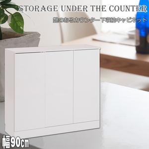 FY-0018 FY-0022 FY-0026 キッチンシリーズFace カウンター下収納 扉幅90 造り付けの様なスッキリした収納庫 扉幅90