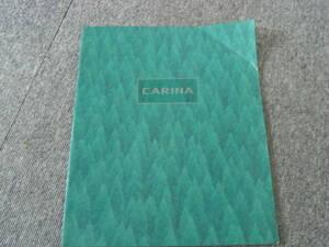トヨタ カリーナ カタログ 94年 TOYOTA CARINA