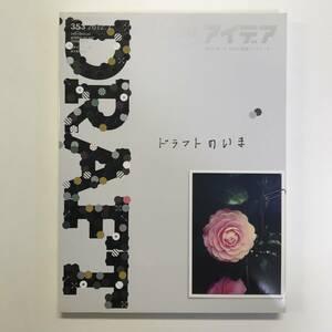 アイデア idea 353 2012.7 特集 ドラフトのいま 誠文堂新光社 D-BROS 特製ブックマーカー付き t01606_fc3