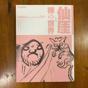 仙厓と禅の世界 2013年 出光美術館 gg00847_g3