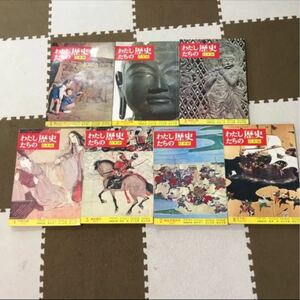 わたしたちの歴史 日本編 7冊