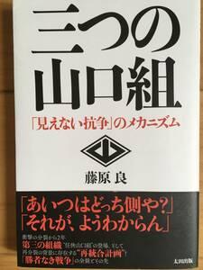 三つの山口組 ー「見えない抗争」のメカニズムー 藤原良 太田出版 送料込み