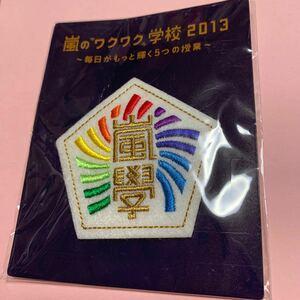 嵐 2013年  嵐のワクワク学校 校章 刺繍ワッペン