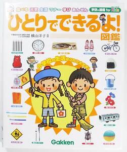 ひとりでできるよ 図鑑 (学研の図鑑 for Kids) 横山洋子 本