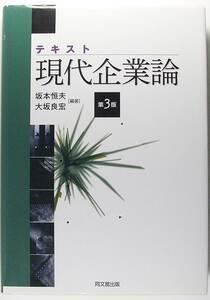 テキスト現代企業論 (第三版) 坂本 恒夫 編著 大坂 良宏 編著