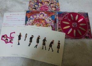 モーニング娘CD すごろく付き ベスト!モーニング娘1 美品 [S21]