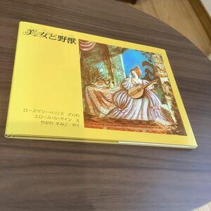 美女と野獣 ほるぷ出版 絵本
