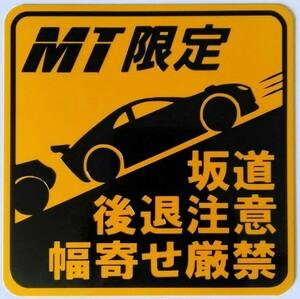 MT限定マグネット 坂道後退注意幅寄せ厳禁
