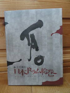 DRUM TAO 百花繚乱 日本ドラム絵巻 DVD
