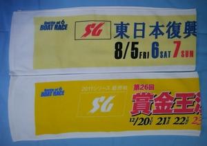 【B33】ボートレースマフラータオル2枚セット(復興支援競走・賞金王決定戦)