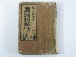 右門捕物帖 上巻 佐々木味津三 青葉書房 1949 初版 単行本 時代小説 ※状態難