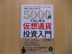 5000円ではじめる仮想通貨投資入門