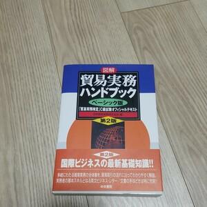 図解貿易実務ハンドブック 「貿易実務検定」C級試験オフィシャルテキスト