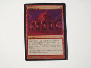 バイン MTG 稲妻の流弾/Lightning Volley foil 日本語1枚