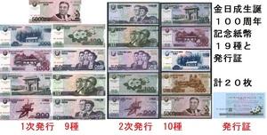 貴重20枚★19 種セット(1次と2次)+発行証★金日成生誕100周年記念加刷★北朝鮮★紙幣★未使用★