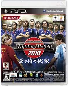 ワールドサッカーウイニングイレブン2010 蒼き侍の挑戦