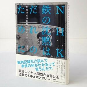 NHK、鉄の沈黙はだれのために : 番組改変事件10年目の告白 永田浩三 著 柏書房