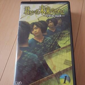 貴重 『 君といた未来のために 』VHS 堂本剛