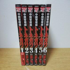コミック 中間管理録トネガワ 1-6巻セット