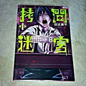 漫画『拷問迷宮』1巻(田近康平)※まとめ買いで値引きいたします!