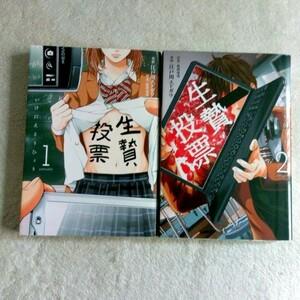 漫画『生贄投票』1・2巻(江戸川エドガワ/葛西竜哉)まとめ買いで値引き