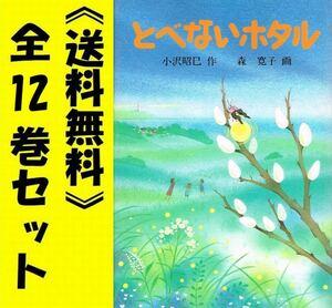 とべないホタル ケースつき 12巻セット/ 小沢昭巳♪