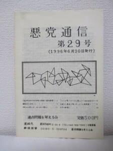 【悪党通信 1996年6月30日/第29号】★連赤問題を考える会(※植垣康博、浴田由紀子、他)