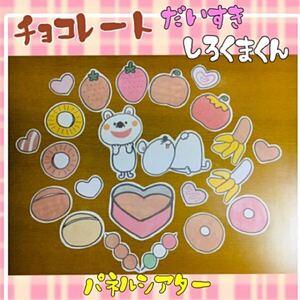 шоколад большой нравится .... kun panel эффект живого звука * шоколад / Valentine / уход за детьми обучающий материал / еда ./ кулинария / рука развлечение /pe-psa-to
