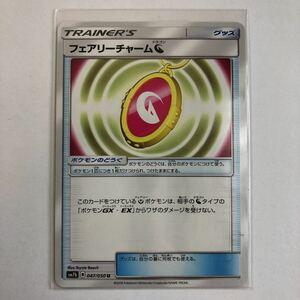 【即決】ポケモンカードSM7b フェアリーチャーム ドラゴン 在庫9 未使用☆