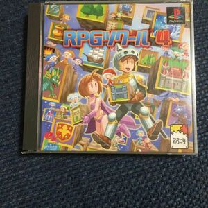RPGツクール4 PS用ソフト