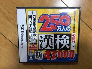 漢検DS 日本漢字能力検定協会公式ソフト ニンテンドー