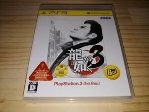 ★送料無料・PS3ソフト★龍が如く3 PlayStation3 the Best
