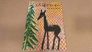 『くろうまのブランキー』伊東三郎 / 堀内誠一 絵本 クリスマス