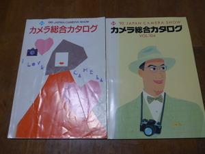 camera general catalogue Vol86&104 2 pcs.