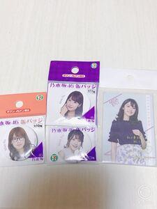 乃木坂46 衛藤美彩缶バッジとカード 値下げ